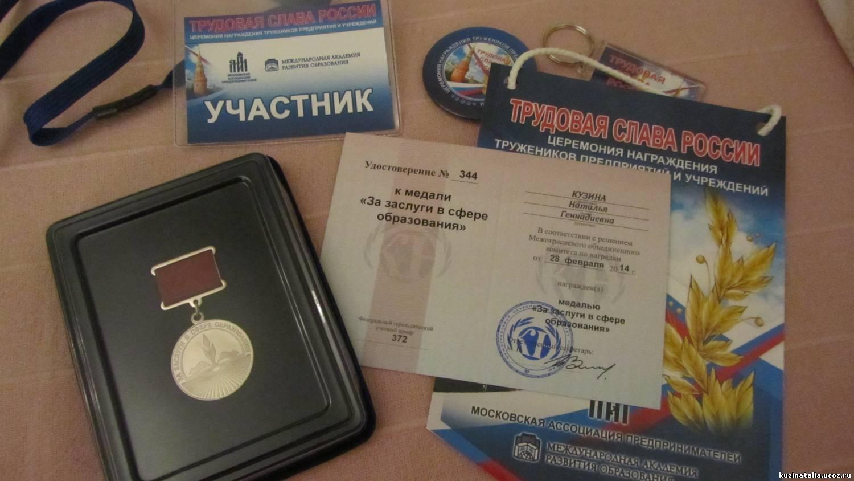 Фото медали за заслуги в учении 2014 в г.зернограде 5