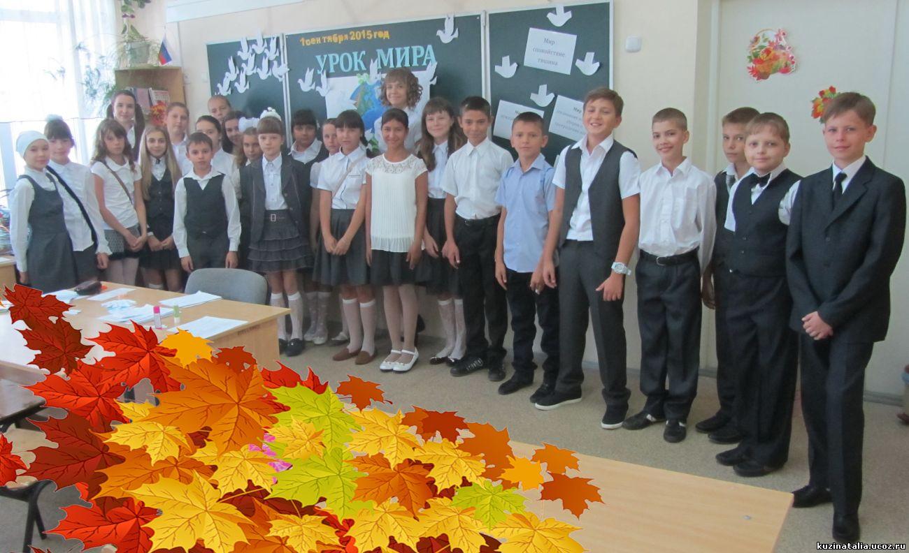 Сценарий на 1 сентября в школе урок мира